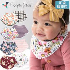 【メール便可2点まで】コッパーパール ファッション ビブ 2枚セット スタイ Copper Pearl 正規品 (よだれかけ 出産祝い 女の子 男の子 ベ