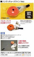 シンワ測定 ハンディチョークラインNeo 77963