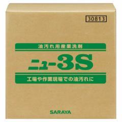 サラヤ 油汚れ用産業洗剤 ニュー3S 20kg 30813