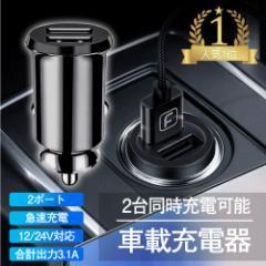 USB シガーソケット ミニ 超小型 2ポートUSB充電器 12v 24v車載用品 3.1A 急速充電 携帯電話 IPHONE IPAD対応 車用Chargeカーチャージャ