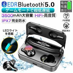 ブルートゥースイヤホン IPX7 完全 防水 完全 Bluetooth5.0 両耳&単耳モード LEDディスプレイ 電量表示 Hi-Fi高音質 左右分離型 iOS/And