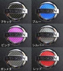 【20日〜24日はポイント10%】ハセプロ マジカルカーボン ステアリングエンブレム用 ニッサン6 レギュラーカラー(CESN-6)