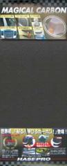 【20日〜24日はポイント10%】ハセプロ マジカルカーボン フリーサイズ Mサイズ 240mm×600mm ブラック(CA-M)