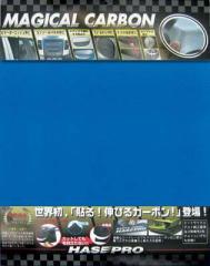 【20日〜24日はポイント10%】ハセプロ マジカルカーボン フリーサイズ Lサイズ 480mm×600mm ブルー(CAB-L)