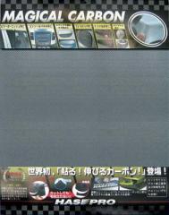 【20日〜24日はポイント10%】ハセプロ マジカルカーボン フリーサイズ Lサイズ 480mm×600mm ガンメタ(CAGU-L)