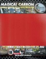 【13日はポイント10%】ハセプロ マジカルカーボン フリーサイズ Lサイズ 480mm×600mm レッド(CAR-L)