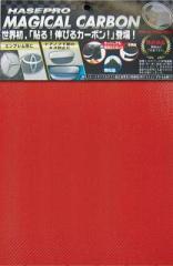 【20日〜24日はポイント10%】ハセプロ マジカルカーボン フリーサイズ Sサイズ 200mm×240mm レッド(CAR-S)