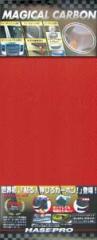 【13日はポイント10%】ハセプロ マジカルカーボン フリーサイズ Mサイズ 240mm×600mm レッド(CAR-M)
