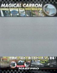 【20日〜24日はポイント10%】ハセプロ マジカルカーボン フリーサイズ Lサイズ 480mm×600mm シルバー(CAS-L)