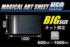 【20日〜24日はポイント10%】ハセプロ マジカルアートシートNEO フリーサイズ 2Lサイズ 600mm×1000mm ブラック(MSN-2L)