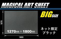 【20日〜24日はポイント10%】ハセプロ マジカルアートシート フリーサイズ BIGサイズ 1270mm×1800mm カーボンブラック(MS-B)
