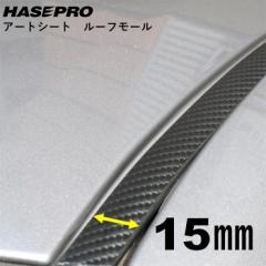 【20日〜24日はポイント10%】ハセプロ マジカルアートシート ルーフモール 15mm(MSRM-15)