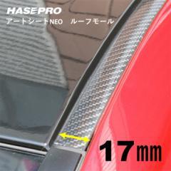 【20日〜24日はポイント10%】ハセプロ マジカルアートシートNEO ルーフモール 17mm(MSNRM-17)
