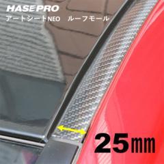 【20日〜24日はポイント10%】ハセプロ マジカルアートシートNEO ルーフモール 25mm(MSNRM-25)