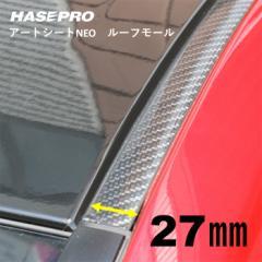 【20日〜24日はポイント10%】ハセプロ マジカルアートシートNEO ルーフモール 27mm(MSNRM-27)
