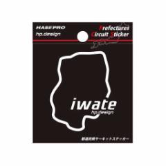 【13日はポイント10%】ハセプロ 都道府県サーキットステッカー 岩手県/Sサイズ(TDFK-4)