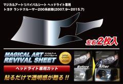 【20日〜24日はポイント10%】ハセプロ マジカルアートリバイバルシート ヘッドライト専用 トヨタ ランドクルーザー 200系 前期 20