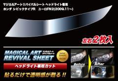 【20日〜24日はポイント10%】ハセプロ マジカルアートリバイバルシート ヘッドライト専用 ホンダ シビックタイプユーロ FN2 2009.1