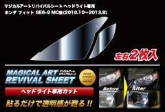 【20日〜24日はポイント10%】ハセプロ マジカルアートリバイバルシート ヘッドライト専用 ホンダ フィット GE6〜9 MC後 2010.10〜
