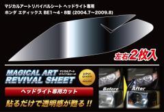 【20日〜24日はポイント10%】ハセプロ マジカルアートリバイバルシート ヘッドライト専用 ホンダ エディックス BE1〜4・8型 2004.7