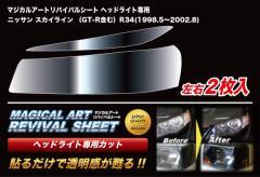 【20日〜24日はポイント10%】ハセプロ マジカルアートリバイバルシート ヘッドライト専用 ニッサン スカイライン(GT-R含む) R34 19