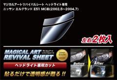 【20日〜24日はポイント10%】ハセプロ マジカルアートリバイバルシート ヘッドライト専用 ニッサン エルグランド E51 MC前 2002.5