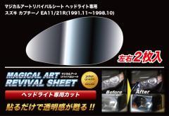 【20日〜24日はポイント10%】ハセプロ マジカルアートリバイバルシート ヘッドライト専用 スズキ カプチーノ EA11/21R 1991.11〜19