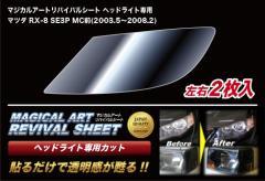 【20日〜24日はポイント10%】ハセプロ マジカルアートリバイバルシート ヘッドライト専用 マツダ RX-8 SE3P MC前 2003.5〜2008.2