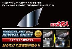 【20日〜24日はポイント10%】ハセプロ マジカルアートリバイバルシート ヘッドライト専用 ダイハツ ムーブ LA100S/110S MC前 2010