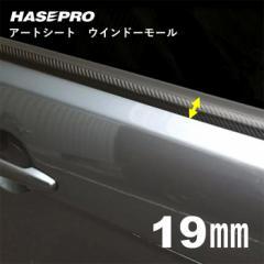 【20日〜24日はポイント10%】ハセプロ マジカルアートシート ウインドーモール 1.3m×19mm 4ピースセット(MSWM-2)