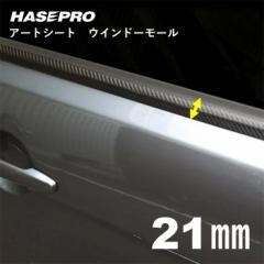 【20日〜24日はポイント10%】ハセプロ マジカルアートシート ウインドーモール 1.3m×21mm 4ピースセット(MSWM-3)