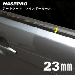 【20日〜24日はポイント10%】ハセプロ マジカルアートシート ウインドーモール 1.3m×23mm 4ピースセット(MSWM-4)