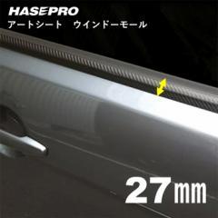 【20日〜24日はポイント10%】ハセプロ マジカルアートシート ウインドーモール 1.3m×27mm 4ピースセット(MSWM-6)