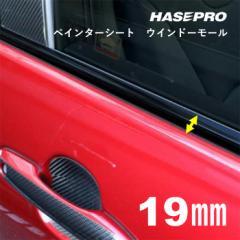 【20日〜24日はポイント10%】ハセプロ ペインターシート ウインドーモール 1.3m×19mm 4ピースセット(PSWM-2)