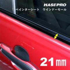 【20日〜24日はポイント10%】ハセプロ ペインターシート ウインドーモール 1.3m×21mm 4ピースセット(PSWM-3)