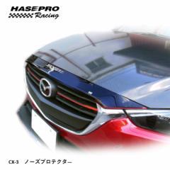 【13日はポイント10%】ハセプロ マツダ CX-3 ノーズプロテクター【送料無料】