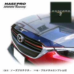 【13日はポイント10%】ハセプロ マツダ CX-3 ノーズプロテクター ハセ・プロ メタル調エンブレム付き【送料無料】