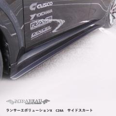 【13日はポイント10%】ハセプロ 三菱 ランサーエボリューションX サイドスカート【送料無料】