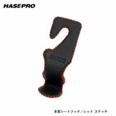 【20日〜24日はポイント10%】ハセプロ 本革シートフック レッド(HSH-1RED)