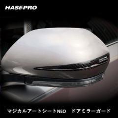 【20日〜24日はポイント10%】ハセプロ アートシートNEO ドアミラーガード(HPR-NDG1)