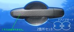 【20日〜24日はポイント10%】ハセプロ マジカルカーボン ドアノブガード スバル BRZ ZC6 2012.3〜(CDGS-4)