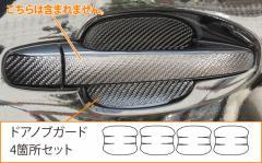 【20日〜24日はポイント10%】ハセプロ マジカルカーボン ドアノブガード スバル インプレッサスポーツ DBA-GP系 2011.12〜(CDGS-5