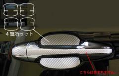 【20日〜24日はポイント10%】ハセプロ マジカルカーボン ドアノブガード トヨタ ハリアー ZSU60W/65W 2013.2〜(CDGT-26)