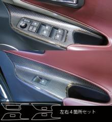 【20日〜24日はポイント10%】ハセプロ マジカルカーボン ドアスイッチパネル ハリアー ZSU60W/65W 2013.2〜(CDPT-23)