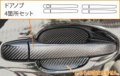 【20日〜24日はポイント10%】ハセプロ マジカルカーボン ドアノブ スバル インプレッサスポーツ DBA-GP系 2011.12〜(CDS-6)