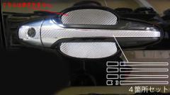【20日〜24日はポイント10%】ハセプロ マジカルカーボン ドアノブ トヨタ ハリアー ZSU60W/65W 2013.2〜(CDT-31)
