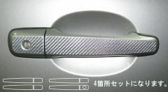 【20日〜24日はポイント10%】ハセプロ マジカルカーボン ドアノブ ボルボ V70 2007.11〜