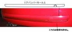 【20日〜24日はポイント10%】ハセプロ マジカルカーボン リアバンパーモール上 フィアット 500 ・ 500C 2008.3〜