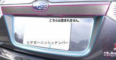 【20日〜24日はポイント10%】ハセプロ マジカルカーボン リアガーニッシュナンバー スバル インプレッサ WRX-STi GRB 2007.6〜(CR