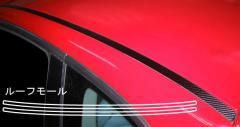 【20日〜24日はポイント10%】ハセプロ マジカルカーボン ルーフモール フィアット 500 ・ 500C 2008.3〜